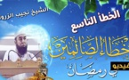 الشيخ نجيب الزروالي وأخطاء رمضان.. الخطأ التاسع