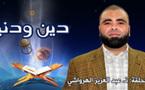 مواقف خالدة لسيدنا إبراهيم عليه الصلاة والسلام موضوع الحلقة الجديدة من دين ودنيا
