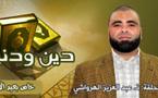 صلة الرحم موضوع الحلقة الخاصة من دين ودنيا حول عيد الأضحى المبارك
