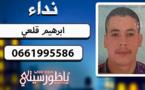 """عائلة من """"دار الكبداني"""" تبحث عن إبنها """"إبراهيم قلعي"""" الذي اختفى عن الأنظار 11 يوما"""