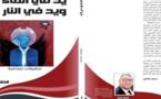 ابن الريف الصحافي محمد أحداد يصدر كتابا يكشف فيه عن أسرار تحقيقاته حول قضايا تهم الرأي العام