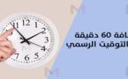 هذا موعد إضافة 60 دقيقة إلى الساعة القانونية للمملكة