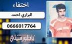 """مسنة من بني ملال تحل بالناظور بحثا عن إبنها """"أحمد البزاري"""" المختفي عن أنظارها بسبب الزهايمر"""