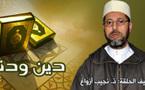 خير البقاع في الأرض المساجد موضوع الحلقة الجديدة من برنامج دين ودنيا