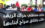 """جمعية ثافرا للوفاء والتضامن لعائلات معتقلي """"حراك الريف"""" تصدر بيان استنكاري حول استمرار مضايقات المعتقلين"""