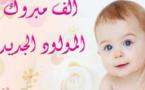 تهنئة لعائلة مصطفى البقالي بمناسبة قدوم المولودة الجديدة