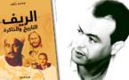 """الإعلامي والباحث الريفي محمد زاهد يسائل """"تاريخ وذاكرة الريف"""" في إصدار استقبله المهتمون بحفاوة عارمة"""