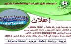 اعلان عن بداية التسجيل في مدرسة طارق للرياضة والثقافة بالناظور