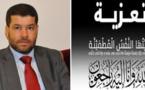 تعزية في وفاة المرحومة جدة برلماني الناظور فاروق الطاهري