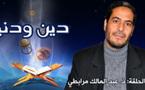 في ظلال الدعاء النبوي ـ الجزء الأول موضوع الحلقة الجديدة من برنامج دين ودنيا
