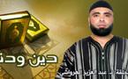 فضل الصلاة والسلام على سيدنا محمد موضوع الحلقة الجديدة من برنامج دين ودنيا