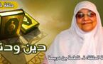 منزلة المرأة في الإسلام موضوع الحلقة الخاصة من برنامج دين ودنيا بمناسبة اليوم العالمي للمرأة