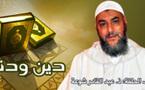 ذ. عبد القادر شوعة يتحدث عن آداب السفر ضمن حلقة جديدة من برنامج دين ودنيا