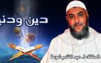 """""""كيفية الأدعية والصلاة في السفر"""" موضوع الحلقة الجديدة من برنامج دين ودنيا"""