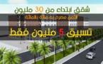 إمو ادريس تعلن عن تسويق شقق بسلوان العمران ابتداء من 30 مليون