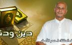"""""""المسلمون في المجتمعات الغربية من الإندماج إلى الإشعاع"""" موضوع الحلقة من برنامج دين ودنيا"""