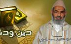 سيرة الشيعة الرافضة مع أهل الإسلام موضوع الحلقة الجديدة من برنامج دين ودنيا
