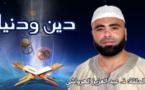التجارة في الإسلام موضوع الحلقة الجديدة من برنامج دين ودنيا