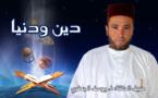 """""""ثمار الوضوء"""" موضوع الحلقة الجديدة من برنامج دين ودنيا"""