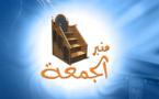 منبر الجمعة.. برنامج جديد يعرض كل أسبوع خطب مساجد الناظور