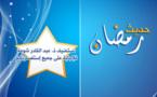 """برنامج """"حديث رمضان"""" يعود خلال هذا الشهر المبارك في نسخته الثانية"""