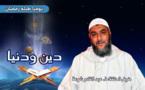 توجيهات وتهاني في شهر رمضان موضوع الحلقة الجديدة من برنامج دين ودنيا