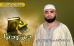 موقف الإسلام من التدخين والمخدرات موضوع الحلقة الجديدة من برنامج دين ودنيا