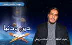 اليقين في مستقبل الإسلام موضوع الحلقة الجديدة من برنامج دين ودنيا