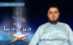 أخطاء النساء في رمضان موضوع الحلقة الجديد من برنامج دين ودنيا