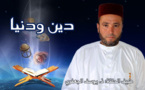 """""""فضائل شهر رمضان"""" موضوع الحلقة الجديدة من برنامج دين ودنيا"""