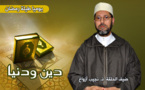 رسالة التاجر المسلم في رمضان موضوع الحلقة الجديدة من برنامج دين ودنيا