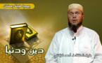 رمضان والتنمية موضوع الحلقة الجديدة من برنامج دين ودنيا