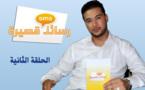 الحلقة الثانية من برنامج رسائل قصيرة بعنوان: يا آباءنا.. رفقا بفلذات أكبادنا