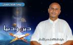 رمضان فرصة التصالح مع الذات موضوع الحلقة الجديدة من برنامج دين ودنيا
