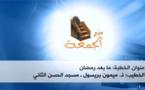 ما بعد رمضان عنوان خطبة الجمعة بمسجد الحسن الثاني