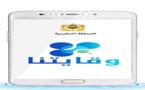 """أزيد من مليوني مغربي قاموا بتحميل تطبيق """"وقايتنا"""" كوسيلة لوقف إنتشار """"كورونا"""""""