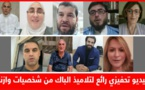 شخصيات بالناظور تقدم رسالة تحفيزية للمترشحين لامتحانات الباكالوريا