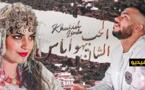 """""""الحب ياهوياس الشان"""".. أغنية جديدة للفنان الناظوري خالد ليندو"""