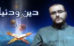نصرة النبي صلى الله عليه وسلم موضوع الحلقة الجديدة من دين ودنيا