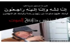 تعزية ومواساة لعائلة العلاوي البوعيادي في وفاة المرحوم عبد الله ببلجيكا