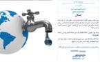 الناظور.. إعلان عن انقطاع الماء الصالح للشرب بعدد من مناطق جماعة إحدادن