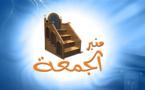 """""""تدبر القرآن والقلوب الحجرية"""" و""""معرفة الله"""" عناوين خطبة الجمعة"""
