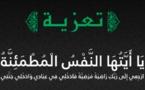 تعزية ومواساة في وفاة خال رئيس مجلس جماعة أولاد بوبكر خالد بزعنين
