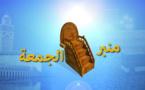 التعاون بين المسلمين ومن صفات المؤمنين عناوين خطبة الجمعة