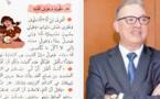 """قصة """"سلوى وجرس المنبه"""" لاحمد بوكماخ... والساعة القانونية ببلادنا"""