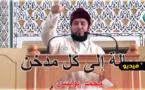 محمد بونيس: أي أجر صيام ترجوه وأنت تفطر وتتسحر على السجائر في رمضان؟