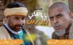 المسلسل الأمازيغي بابا علي يحقق نسب مشاهدة قياسية ويبهر الجمهور