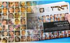 جريدة اسرائيلية تتنشر صور الأطفال ضحايا العدوان الصهيوني على غزة