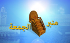 منبر الجمعة.. رمضان نعمة عظيمة والغيبة والنميمة والكذب وشهادة الزور