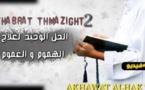شاهدوا.. العلاج الوحيد للهموم والغموم مع الطالب الباحث عبد العالي المسعودي